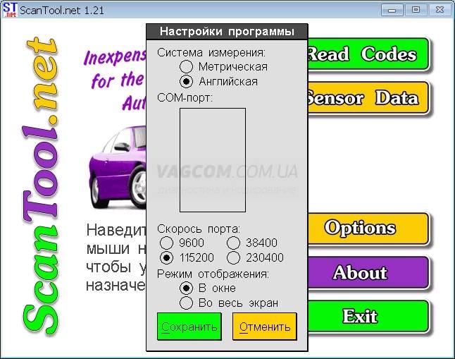 Скачать программу scantool net
