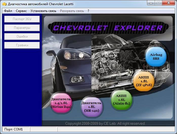 программы для диагностики chevrolet explorer