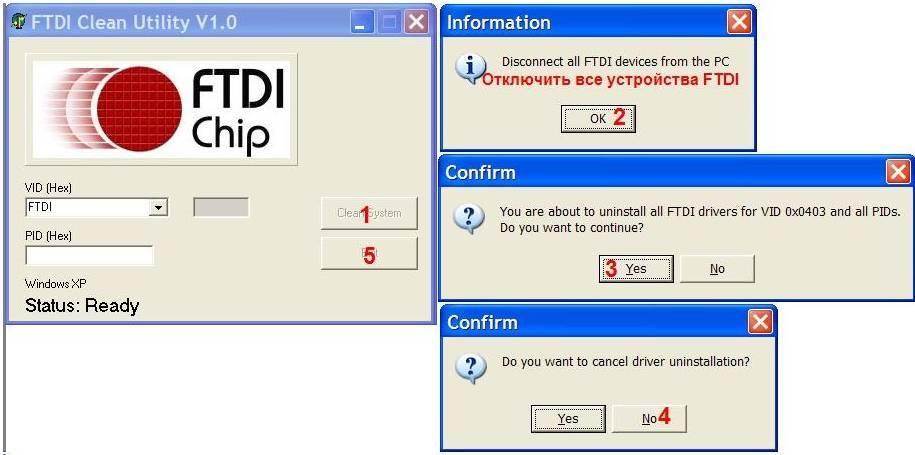 Удаление ранее установленных драйверов FTDI