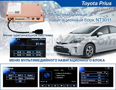 Navitouch NT3011 (Toyota Prius)