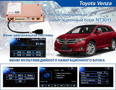 Navitouch NT3011 (Toyota Venza)
